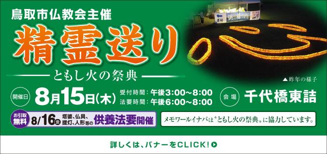 鳥取市仏教会主催『精霊送り~ともし火の祭典~』